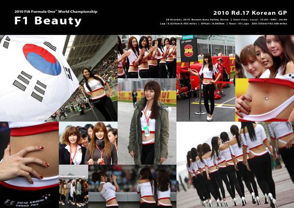 初開催の韓国GPは、サーキット建設が遅れて開催の危機が伝えられましたが... 初開催、韓国GPの