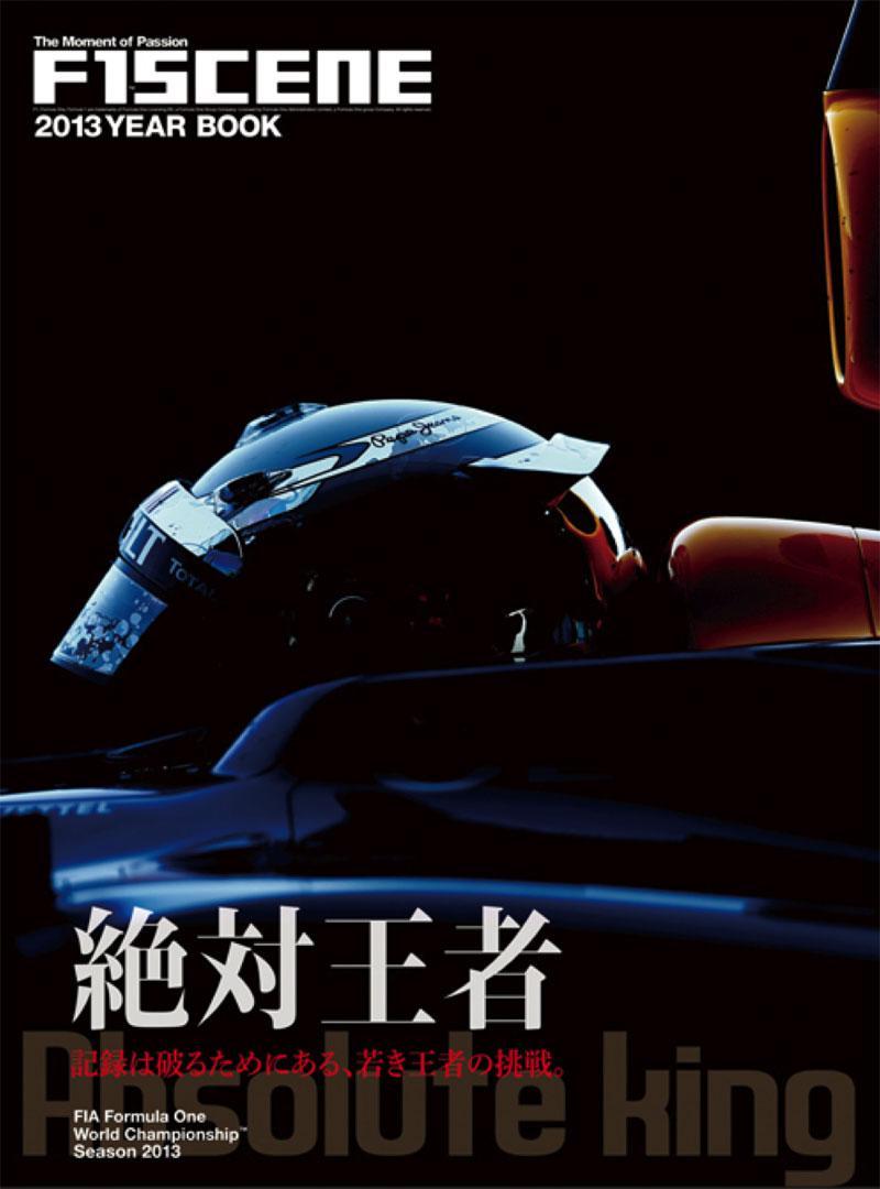 『F1SCENE』2013 YEAR BOOK