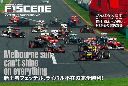 F1SCENE DIGITAL 2011  vol.1 オーストラリアGP