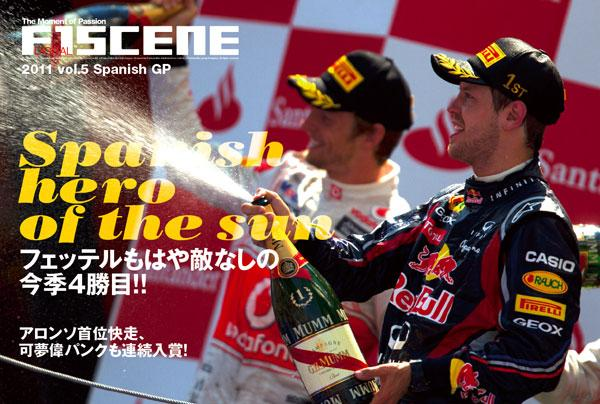 F1SCENE DIGITAL 2011  vol.5 スペインGP