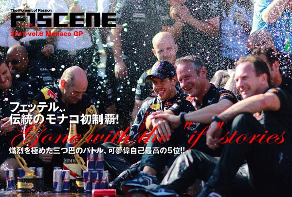 F1SCENE DIGITAL 2011  vol.6 モナコGP