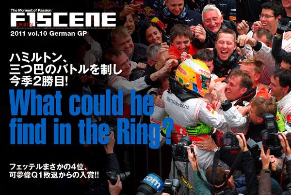 F1SCENE DIGITAL 2011  vol.10 ドイツGP
