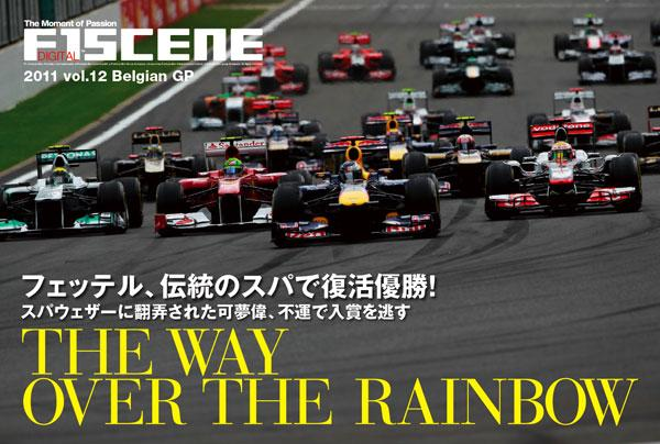 F1SCENE DIGITAL 2011  vol.12 ベルギーGP