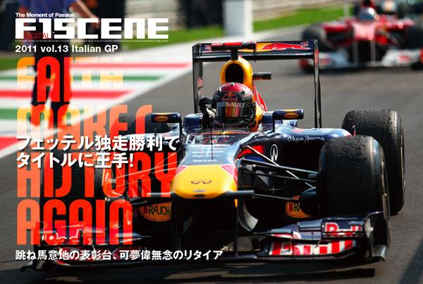 F1SCENE DIGITAL 2011  vol.13 イタリアGP