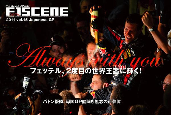 F1SCENE DIGITAL 2011  vol.15 日本GP