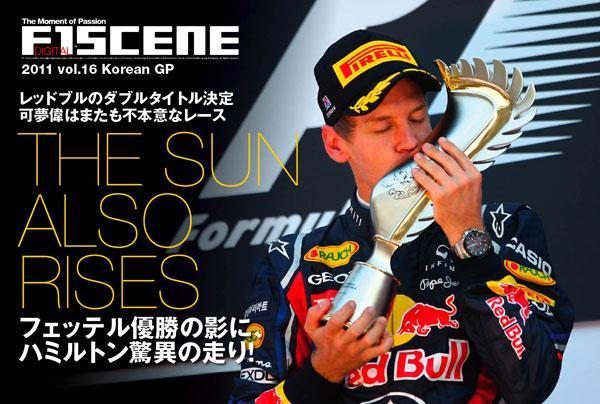 F1SCENE DIGITAL 2011  vol.16 韓国GP
