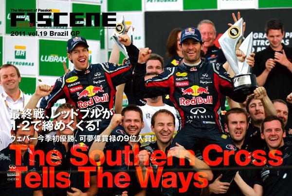 F1SCENE DIGITAL 2011  vol.19 ブラジルGP
