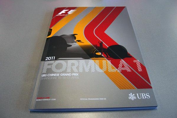 【限定販売】2011年中国GP・オフィシャルプログラム