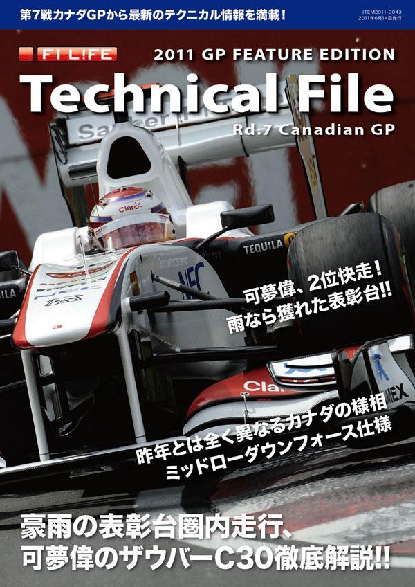テクニカルファイル速報(2011 Rd.7 カナダ)