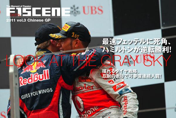 F1SCENE DIGITAL 2011  vol.3 中国GP