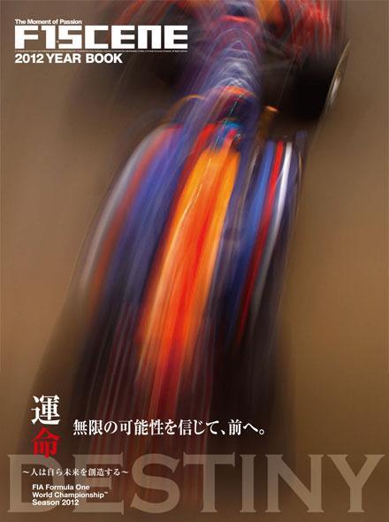 『F1SCENE』2012 YEAR BOOK