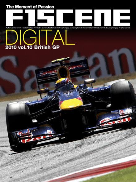 F1SCENE DIGITAL vol.10(2010 Rd.10 イギリス)