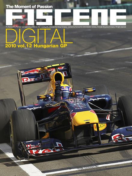 F1SCENE DIGITAL vol.12(2010 Rd.12 ハンガリー)