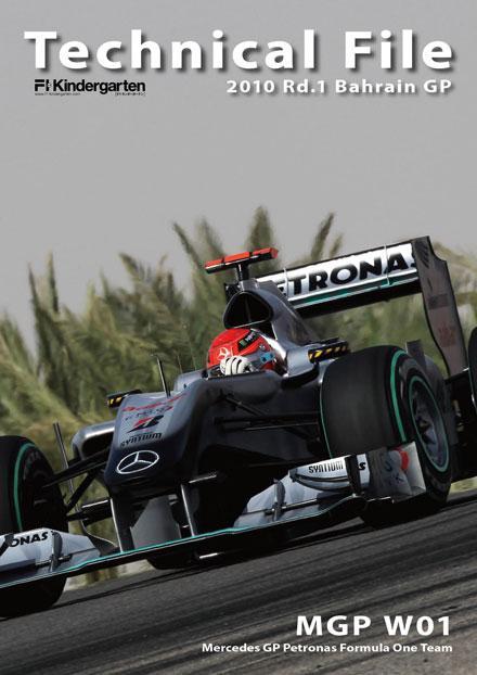 メルセデスGP MGP W01(2010 Rd.1 バーレーン)