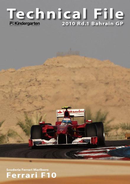 フェラーリF10(2010 Rd.1 バーレーン)