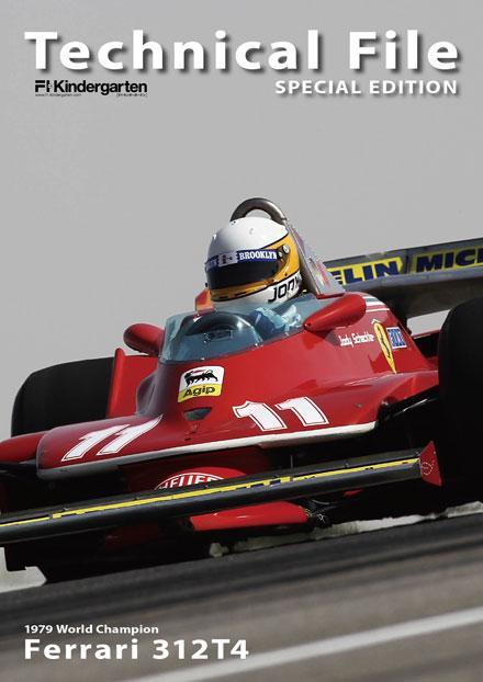 フェラーリ312T4(1979)