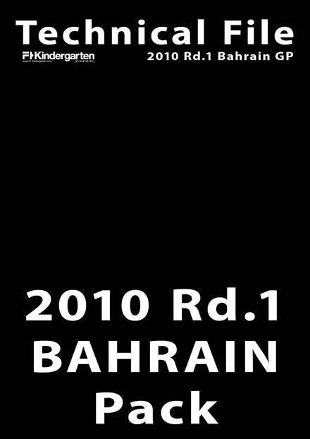 テクニカルファイル・セット (2010 Rd.1 バーレーン)