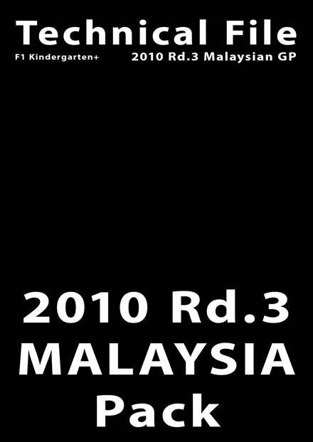 テクニカルファイル・セット(2010 Rd.3 マレーシア)