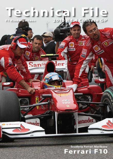 フェラーリF10(2010 Rd.4 中国)