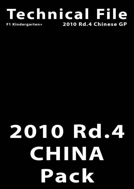 テクニカルファイル・セット(2010 Rd.4 中国)