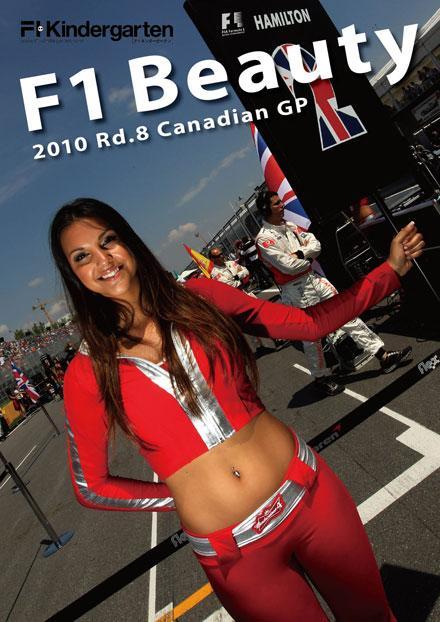 F1ビューティー(2010 Rd.8 カナダ)