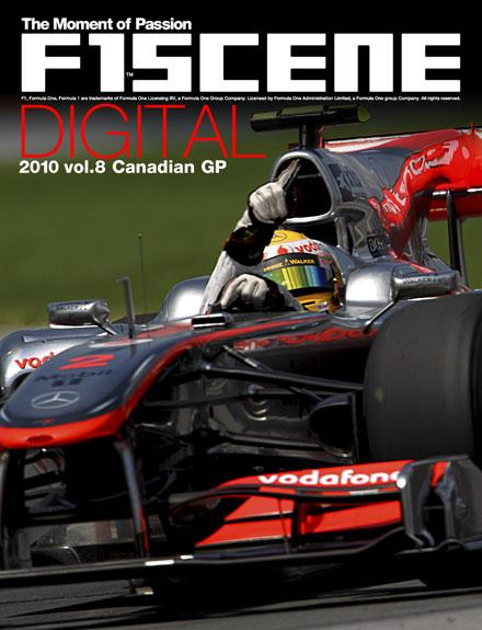 F1SCENE DIGITAL vol.8(2010 Rd.8 カナダ)