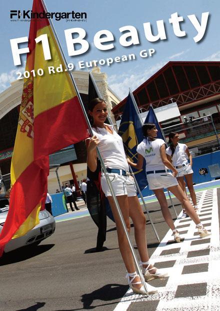 F1ビューティー(2010 Rd.9 ヨーロッパ)