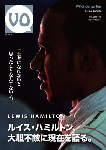 『Voice』ルイス・ハミルトン、大胆不敵に現在を語る。【期間限定・無料DL!】