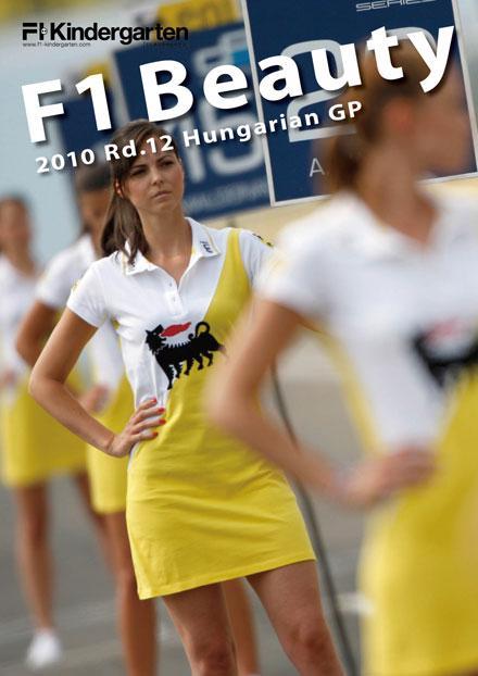 F1ビューティー(2010 Rd.12 ハンガリー)