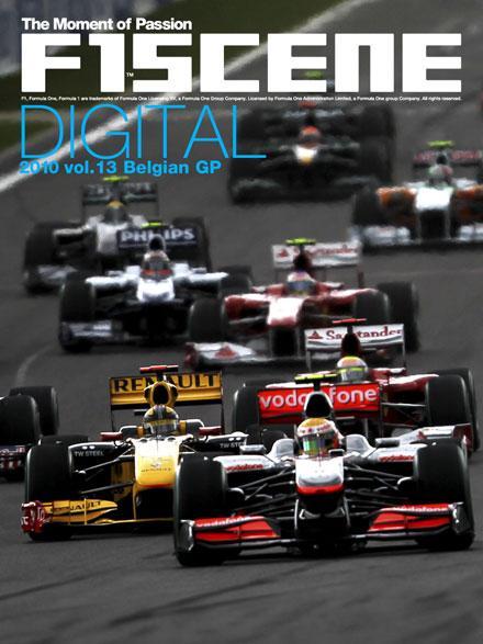 F1SCENE DIGITAL vol.13(2010 Rd.13 ベルギー)