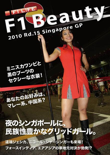 F1ビューティー(2010 Rd.15 シンガポール)