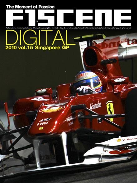 F1SCENE DIGITAL vol.15(2010 Rd.15 シンガポール)