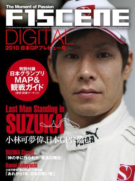 【無料DL】F1SCENE DIGITAL 2010 日本GPプレビュー号(2010 Rd.16 日本)