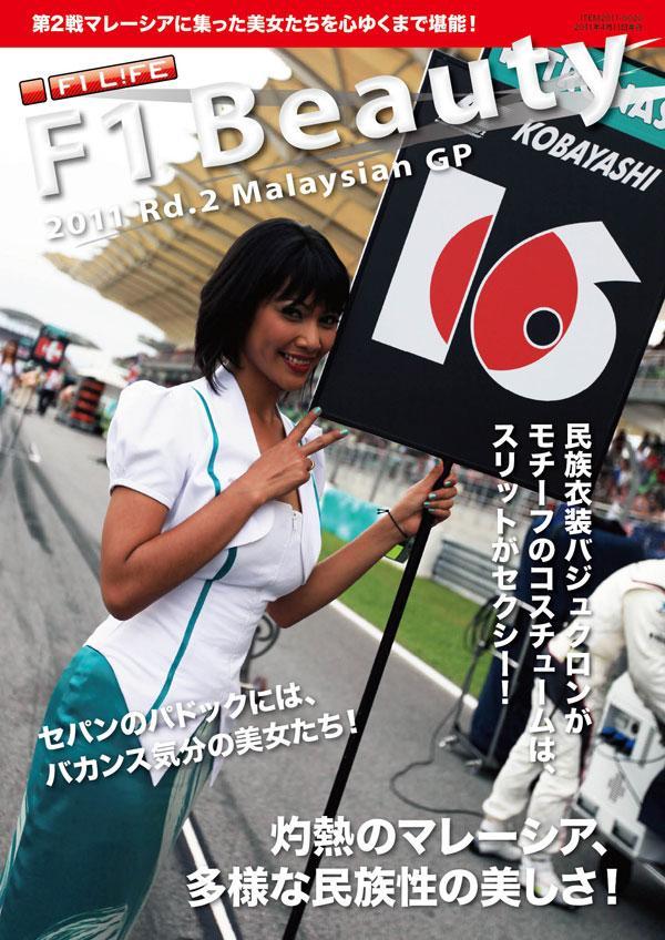 F1ビューティー(2011 Rd.2 マレーシア)
