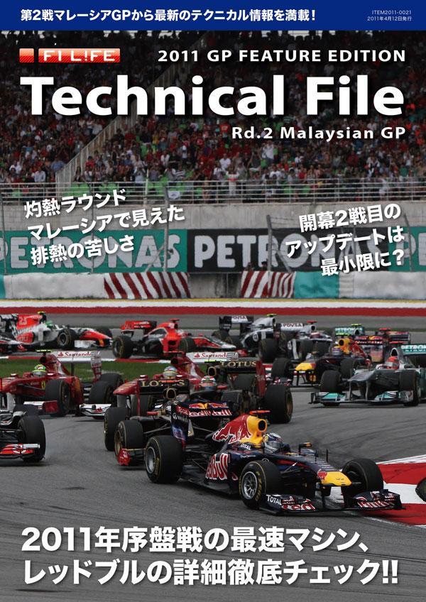 テクニカルファイル速報(2011 Rd.2 マレーシア)