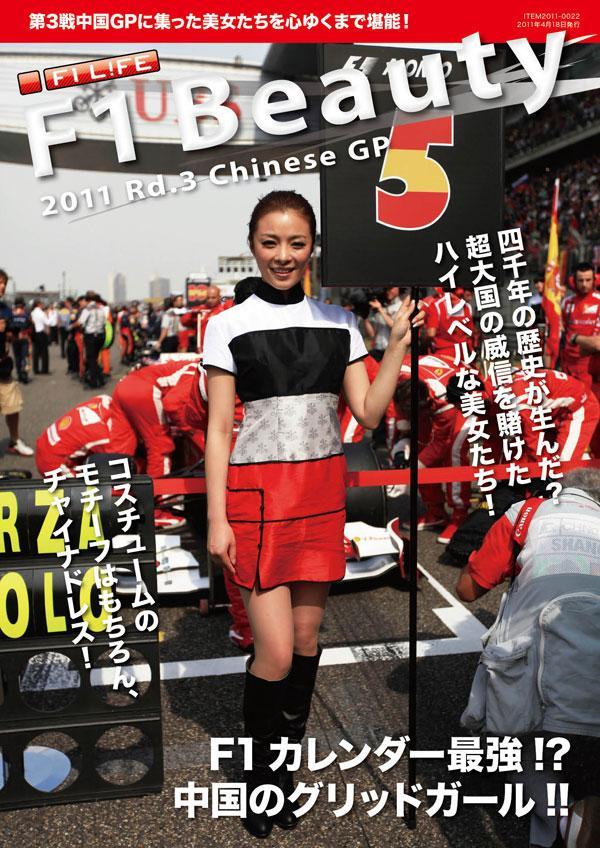 F1ビューティー(2011 Rd.3 中国)