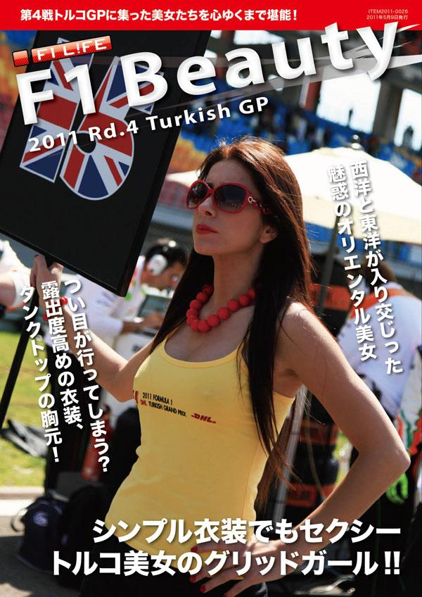 F1ビューティー(2011 Rd.4 トルコ)
