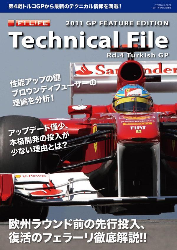 テクニカルファイル速報(2011 Rd.4 トルコ)