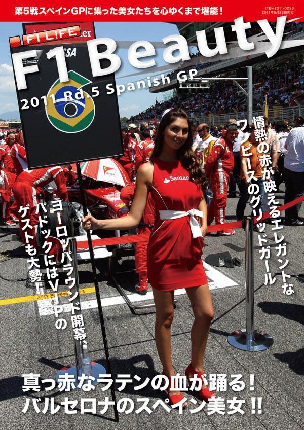 F1ビューティー(2011 Rd.5 スペイン)