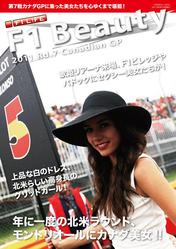 F1ビューティー(2011 Rd.7 カナダ)