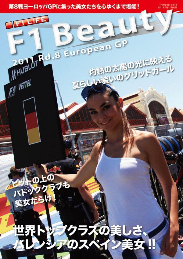 F1ビューティー(2011 Rd.8 ヨーロッパ)