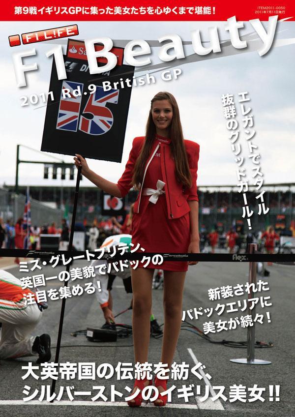 F1ビューティー(2011 Rd.9 イギリス)