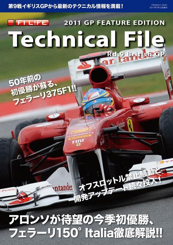 テクニカルファイル速報(2011 Rd.9 イギリス)