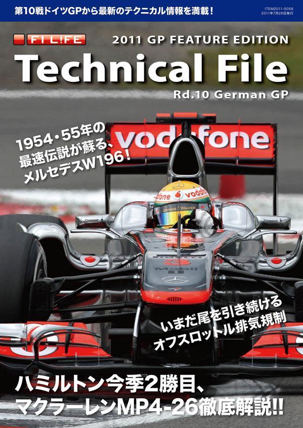 テクニカルファイル速報(2011 Rd.10 ドイツ)