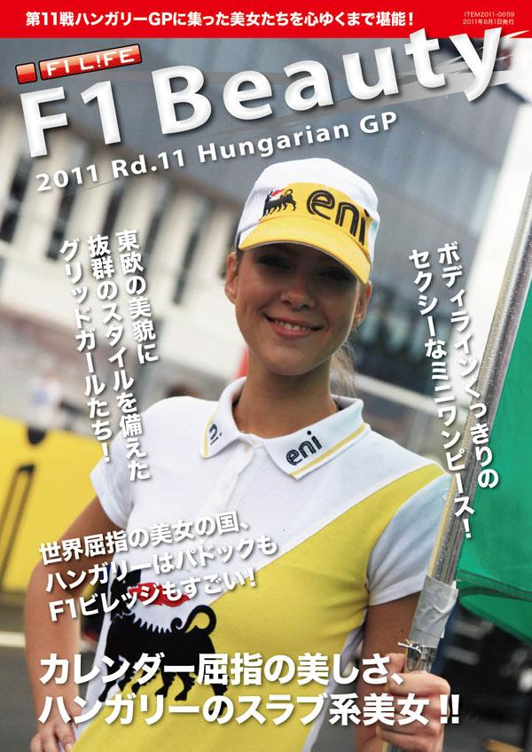 F1ビューティー(2011 Rd.11 ハンガリー)