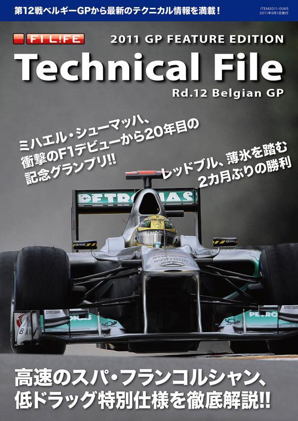テクニカルファイル速報(2011 Rd.12 ベルギー)