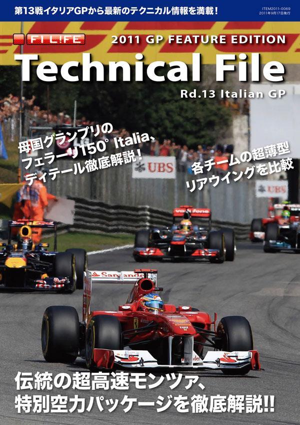 テクニカルファイル速報(2011 Rd.13 イタリア)