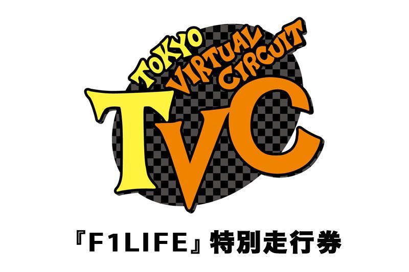 東京バーチャルサーキット『F1LIFE』特別走行券