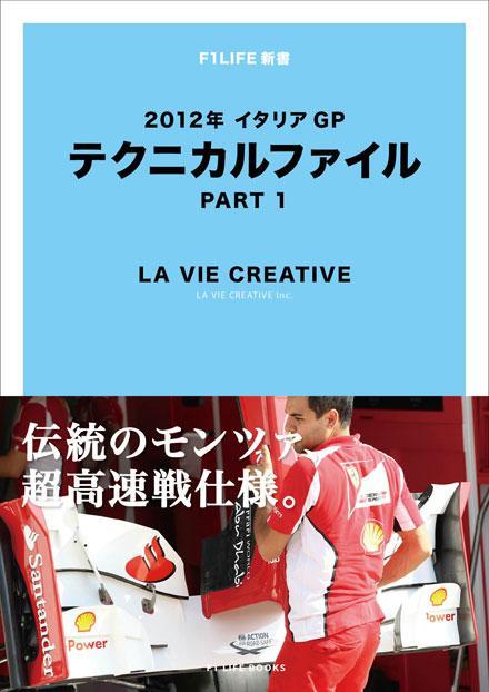 2012年イタリアGP テクニカルファイル