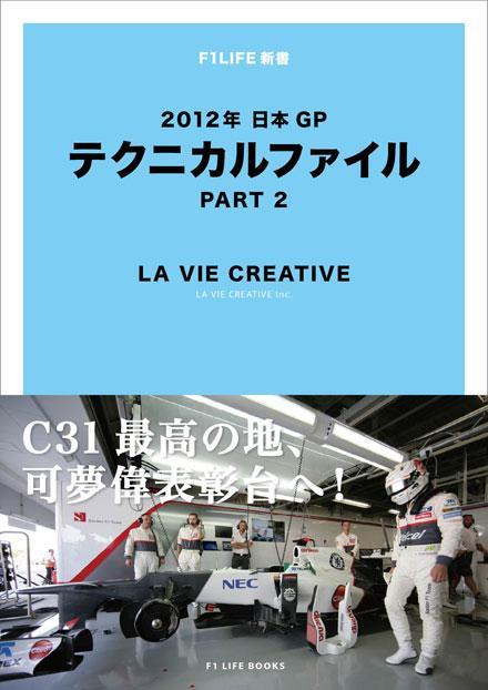 2012年日本GP テクニカルファイル